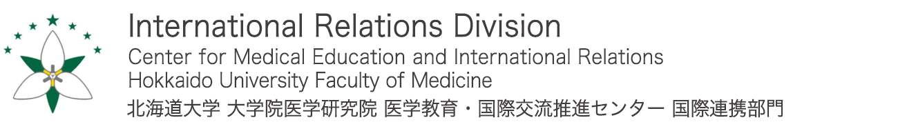 International Relations Division, Center for Medical Education and International Relations