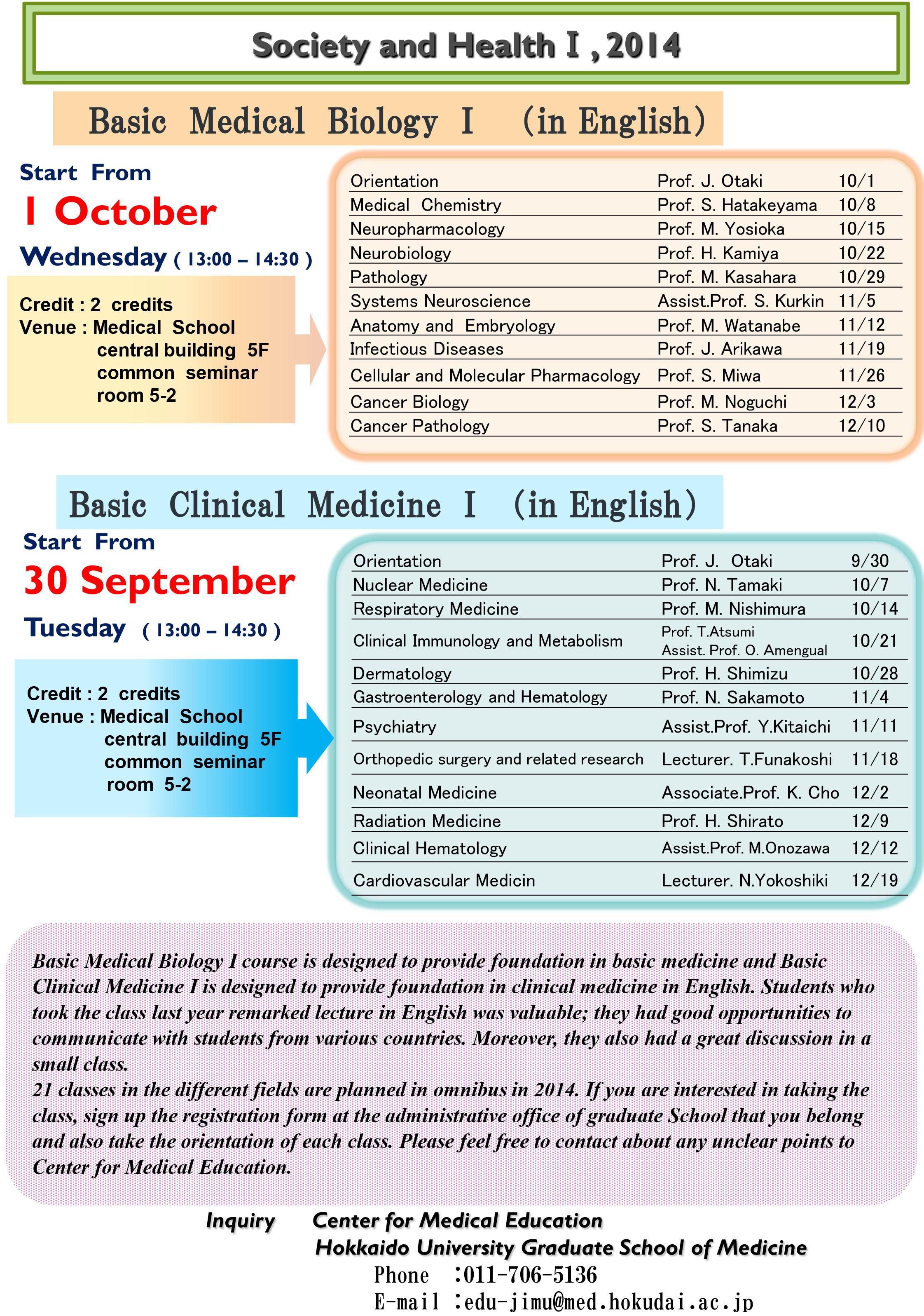 Important information about Common Graduate Courses
